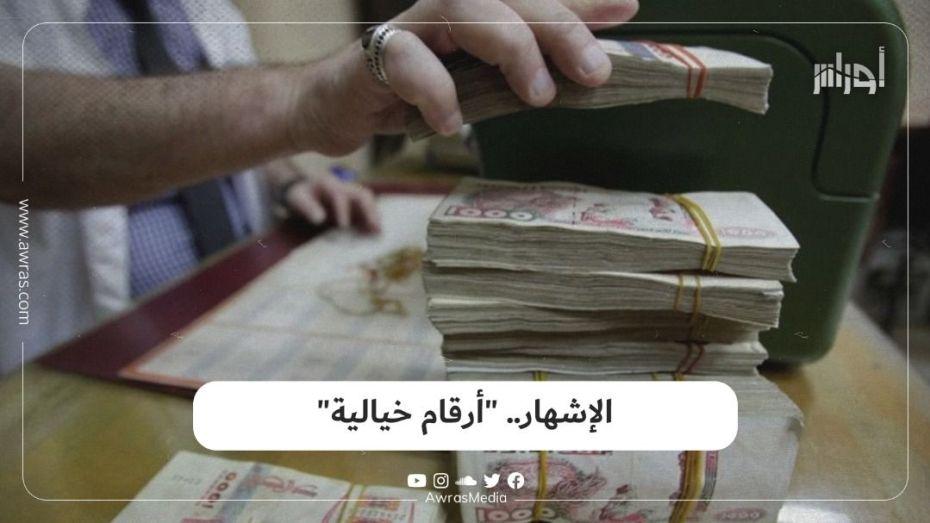 منها صحف مملوكة لرابح #ماجر ونجل الراحل #قايد_صالح، آلاف مليارات وُزعت على صحف جزائرية لغرض #الإشهار_العمومي