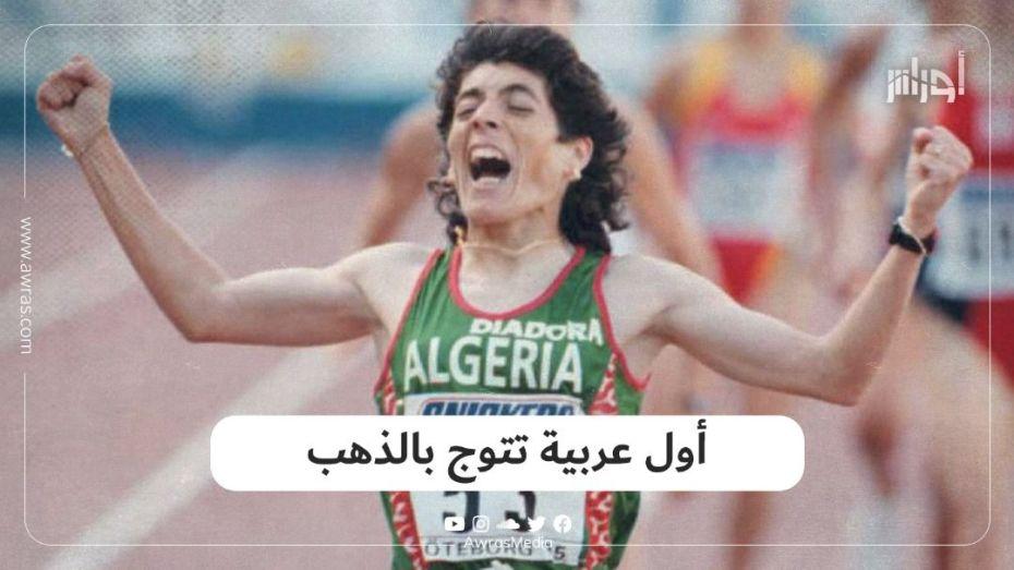 أول عربية تتوج بالذهب
