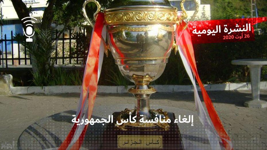 النشرة اليومية: إلغاء منافسة كأس الجمهورية