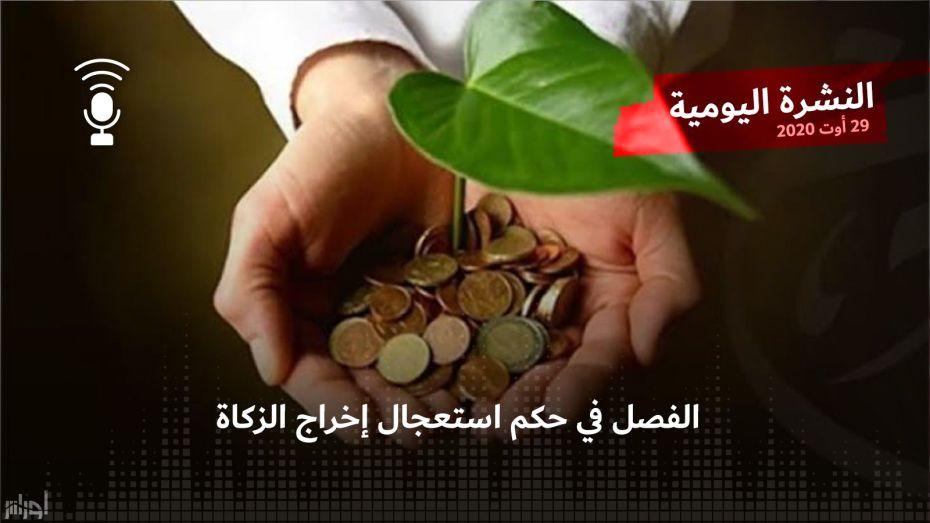 كورونا في الجزائر| السبت 23 أوت 2020