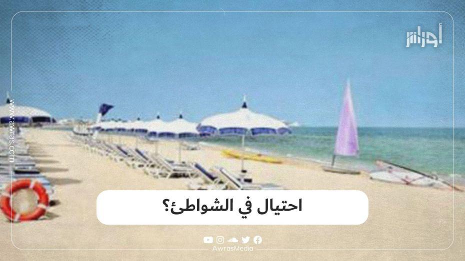 احتيال في الشواطئ؟