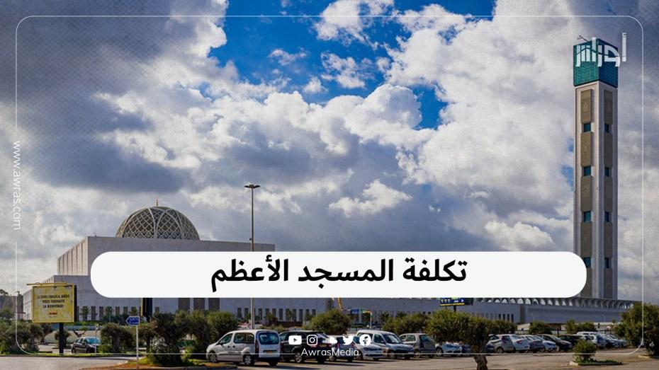 تكلفة المسجد الأعظم