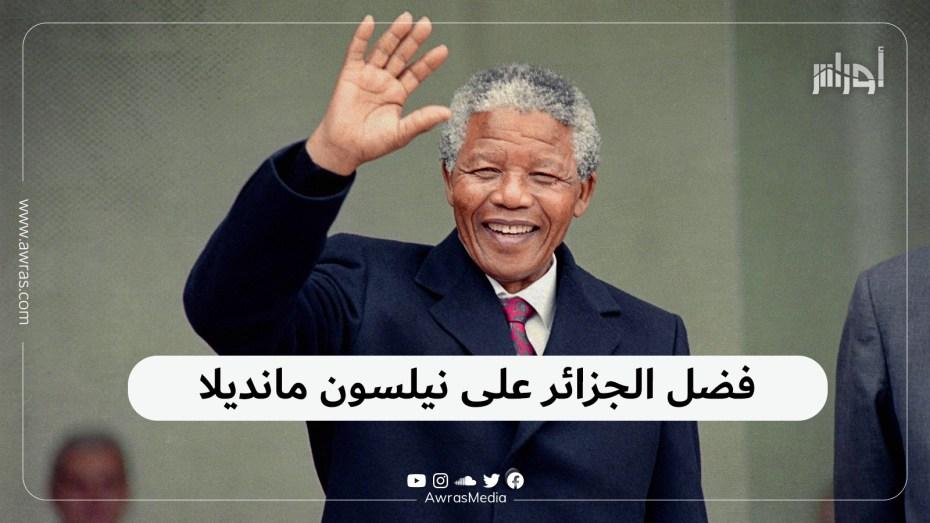 فضل الجزائر على نيلسون مانديلا