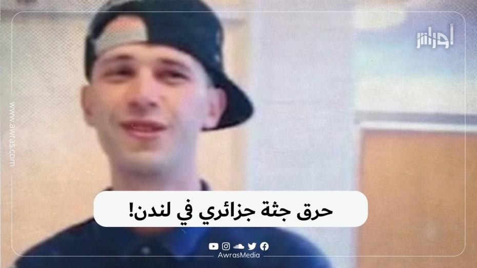 حرق جثة جزائري في لندن!