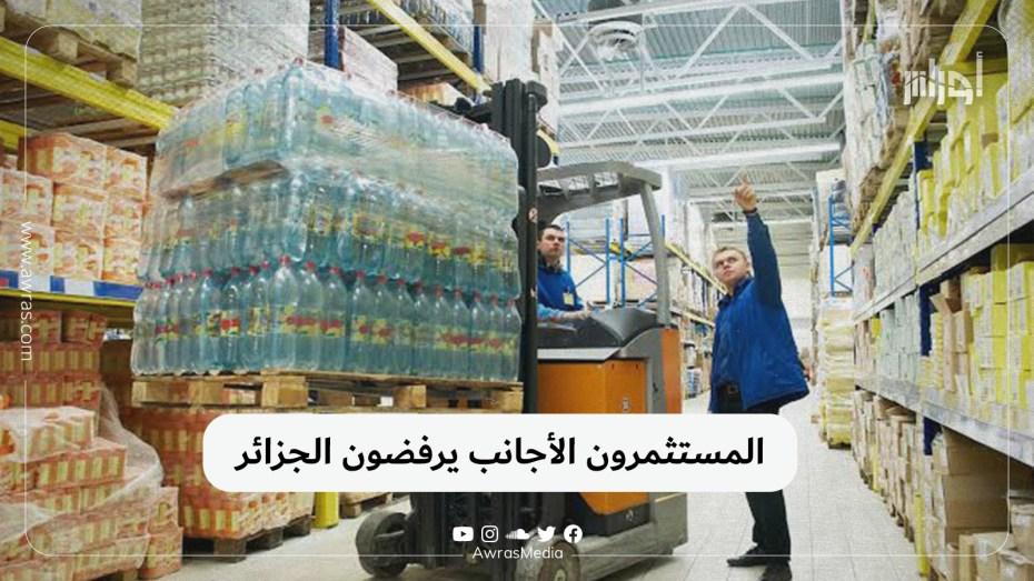 المستثمرون الأجانب يرفضون الجزائر