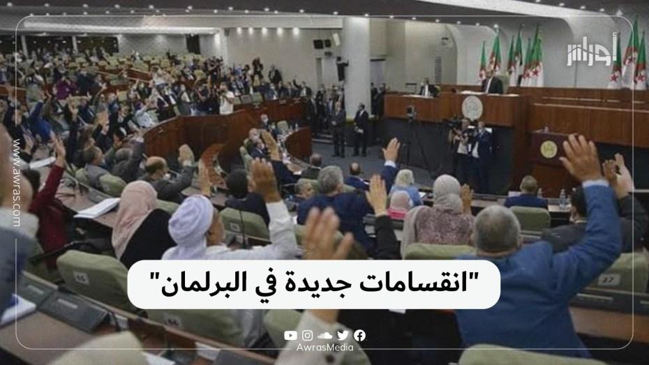 """""""انقسامات جديدة في البرلمان"""""""