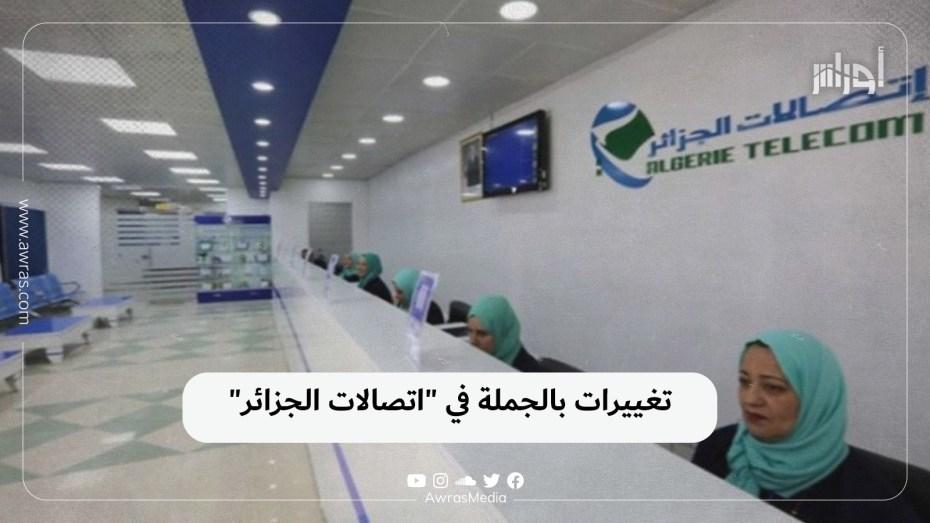 تغييرات بالجملة في اتصالات الجزائر