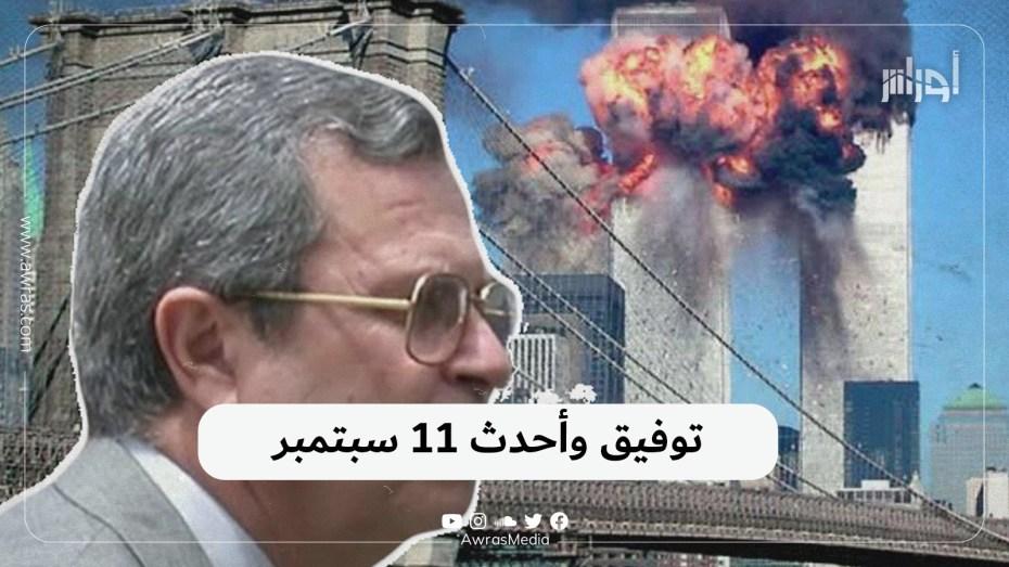 توفيق وأحداث 11 سبتمبر