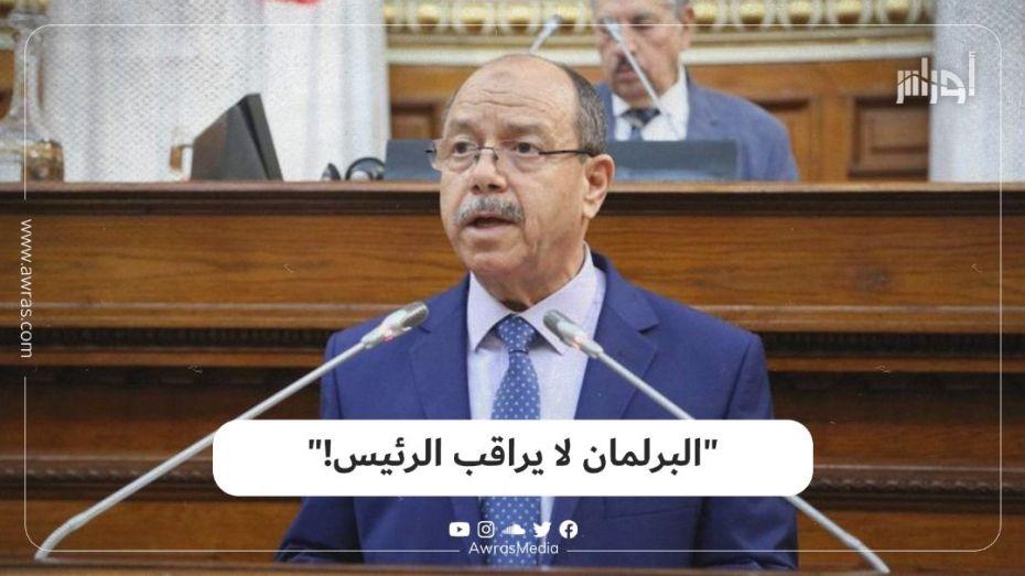 """""""البرلمان لا يراقب الرئيس""""!"""
