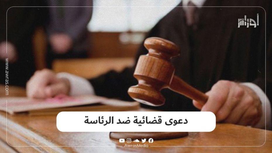 دعوى قضائية ضد الرئاسة