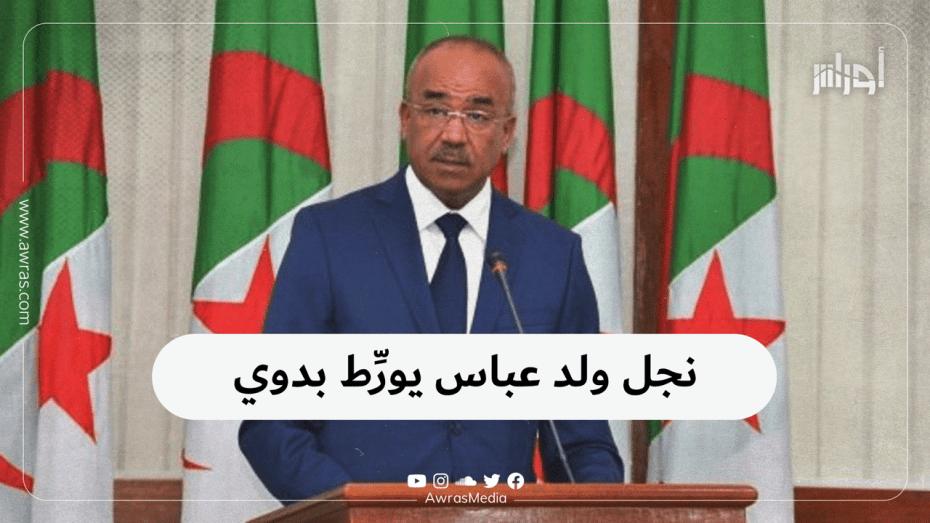 نجل ولد عباس يورط بدوي