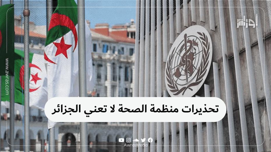 تحذيرات منظمة الصحة لا تعني الجزائر