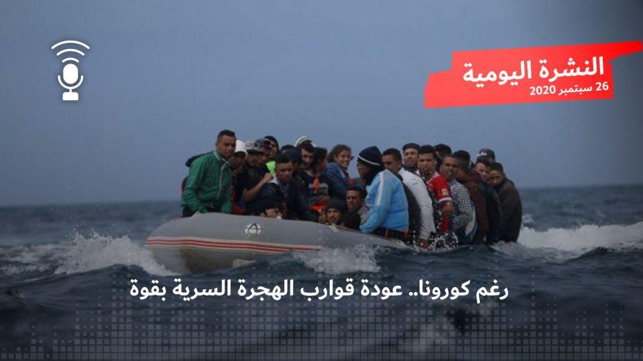 رغم كورونا.. عودة قوارب الهجرة السرية بقوة