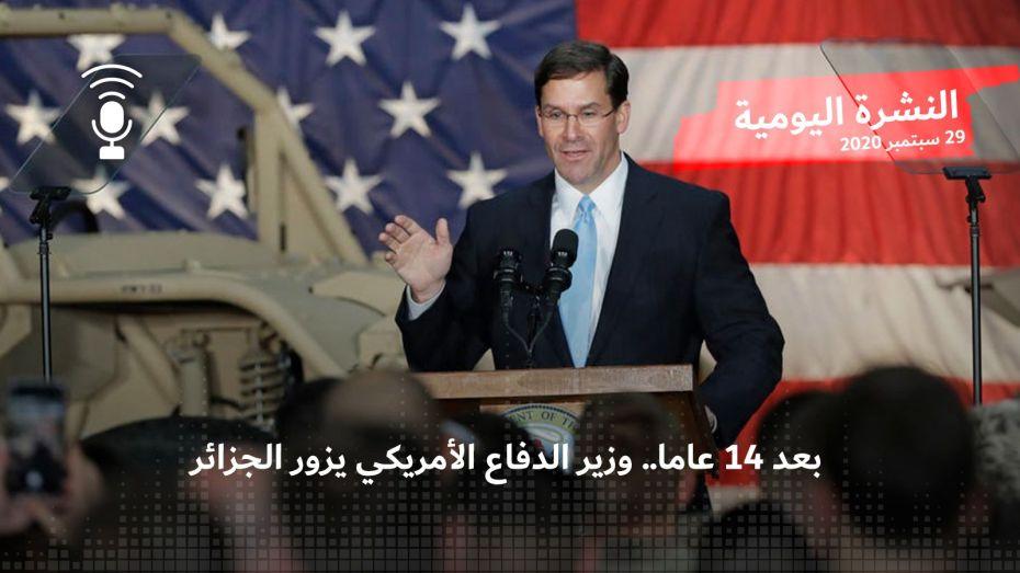 بعد 14 عاما.. وزير الدفاع الأمريكي يزور الجزائر