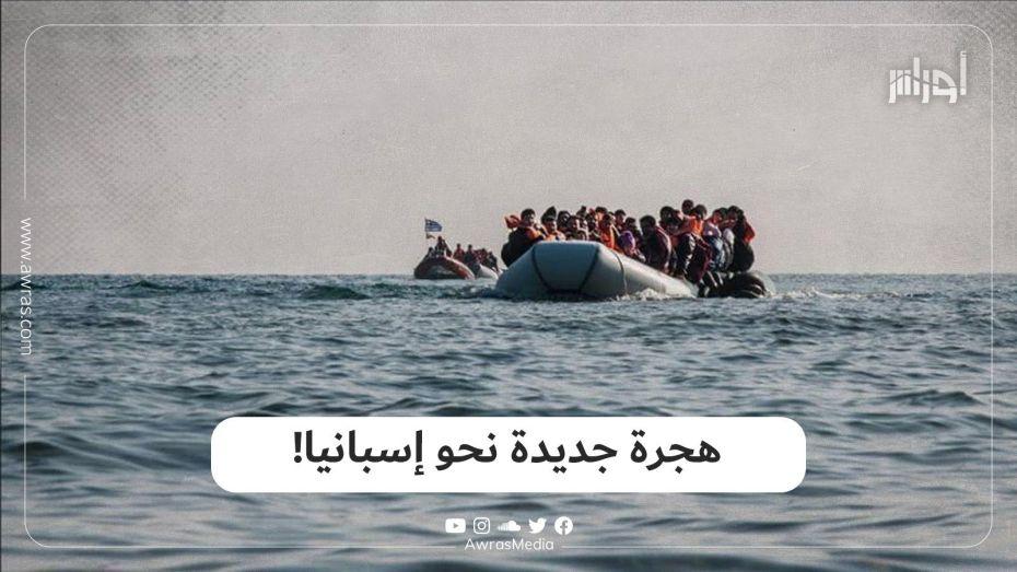 هجرة جديدة نحو إسبانيا!