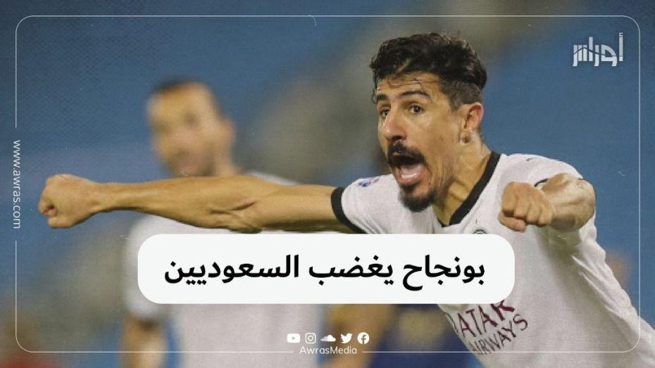 بونجاح يغضب السعوديين