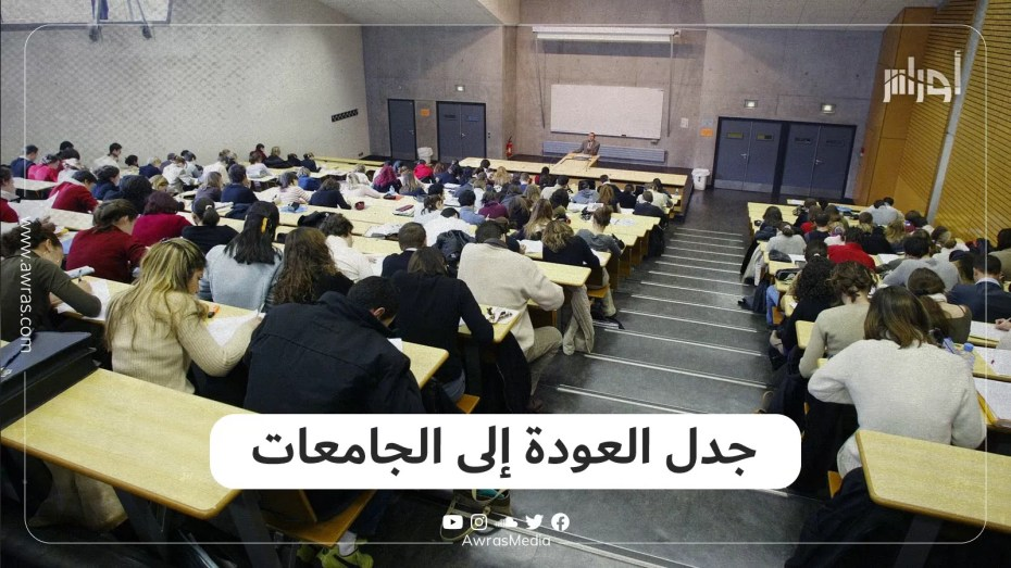 جدل العودة إلى الجامعات