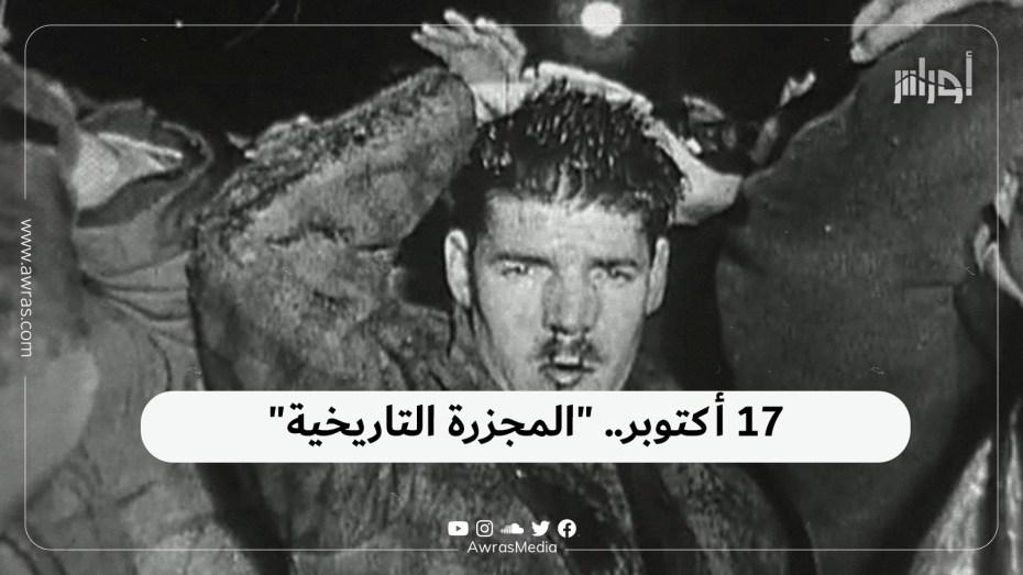"""17 أكتوبر.. """"المجزرة التاريخية """""""