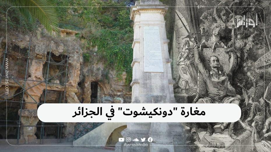 """مغارة """"دونكيشوت"""" في الجزائر"""
