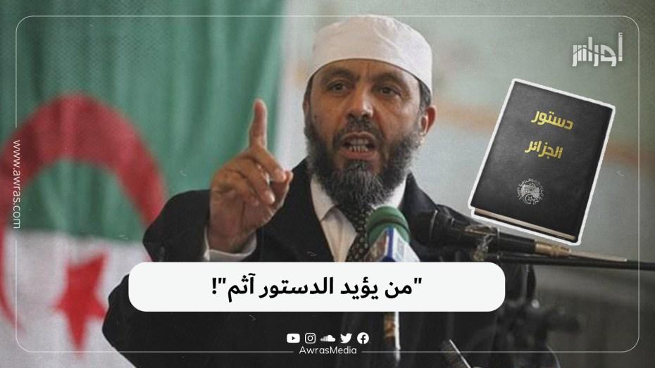 """""""من يؤيد الدستور آثم""""!"""