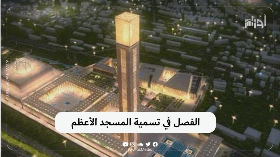 الفصل في تسمية المسجد الأعظم