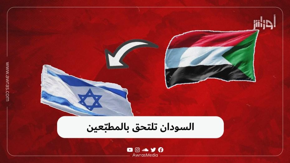السودان يلتحق بالمطبّعين