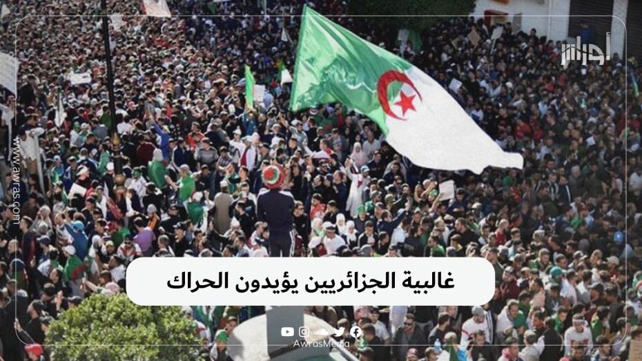 غالبية الجزائريين يؤيدون الحراك