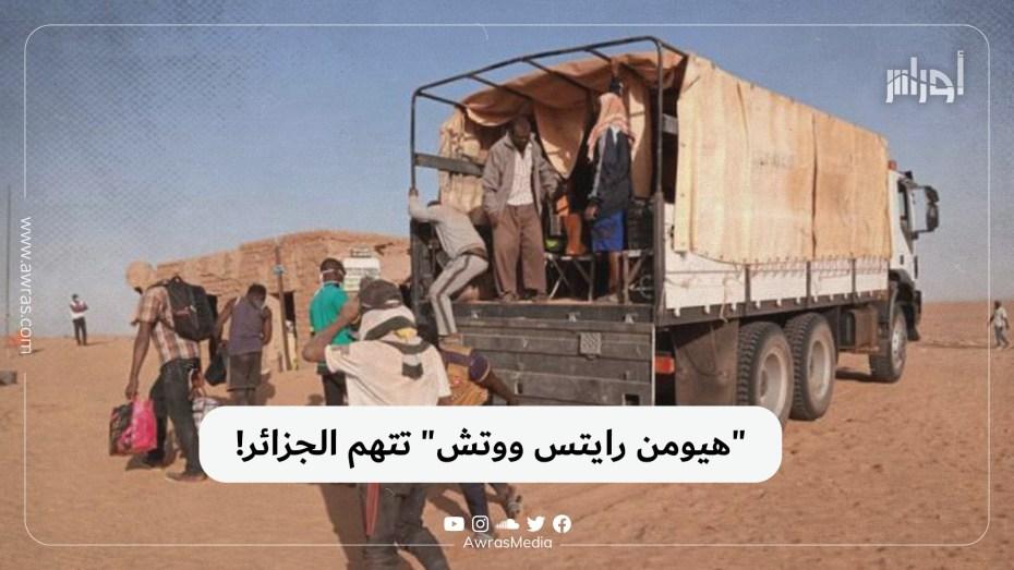 """""""هيومن رايتس ووتش"""" تتهم الجزائر!"""