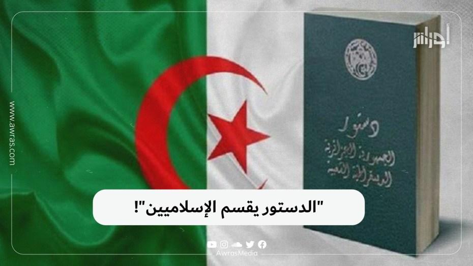"""""""الدستور يقسم الإسلاميين""""!"""