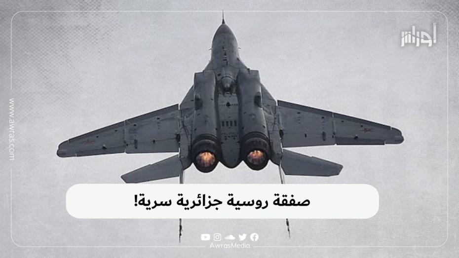 صفقة روسية جزائرية سرية!