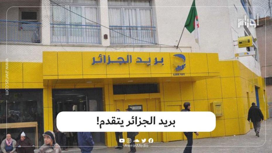 بريد الجزائر يتقدم!