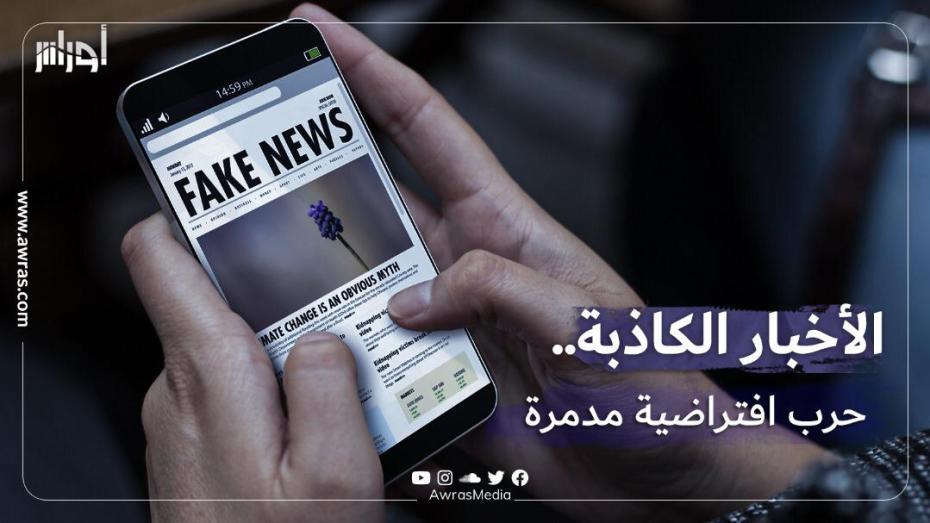الأخبار الكاذبة.. حرب افتراضية مدمرة