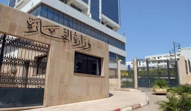 مقرر وزاري مشترك بين وزارتي التجارة التربية