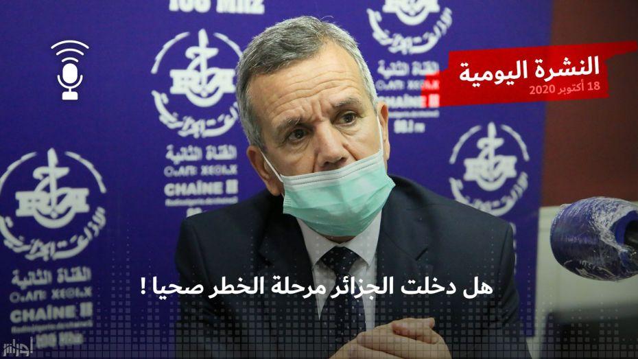 !النشرة اليومية: هل دخلت الجزائر مرحلة الخطر صحيا