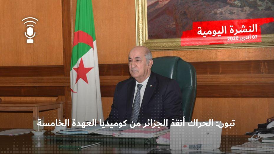 الحراك أنقذ الجزائر من كوميديا العهدة الخامسة