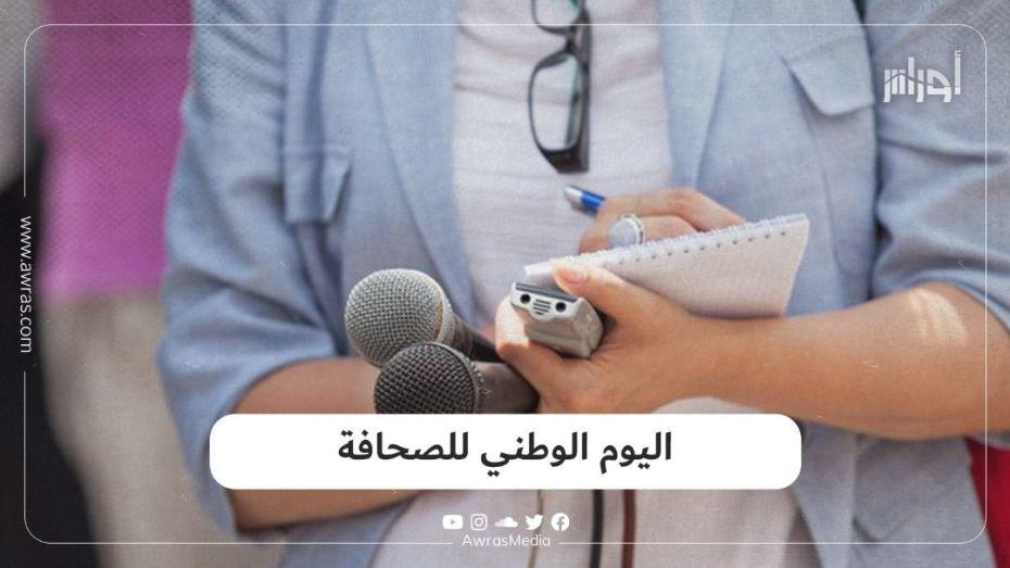 اليوم الوطني للصحافة