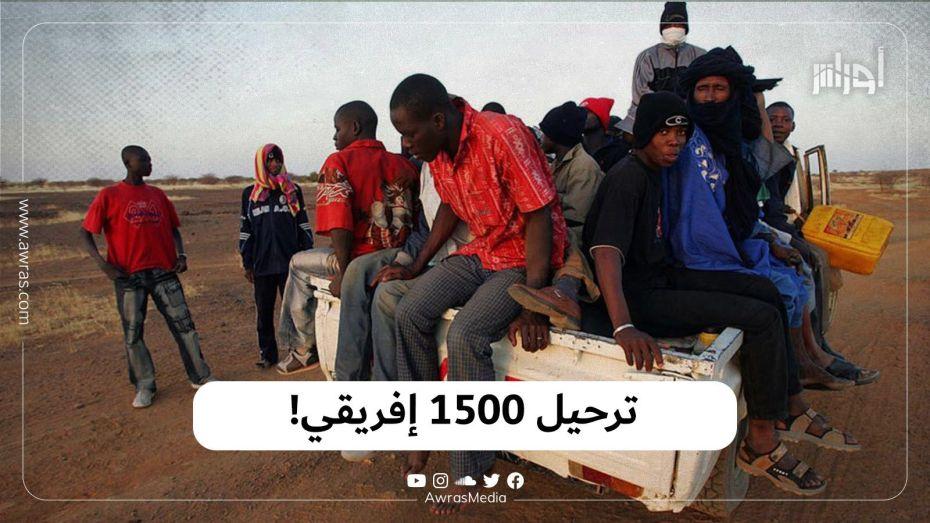 ترحيل 1500 إفريقي!