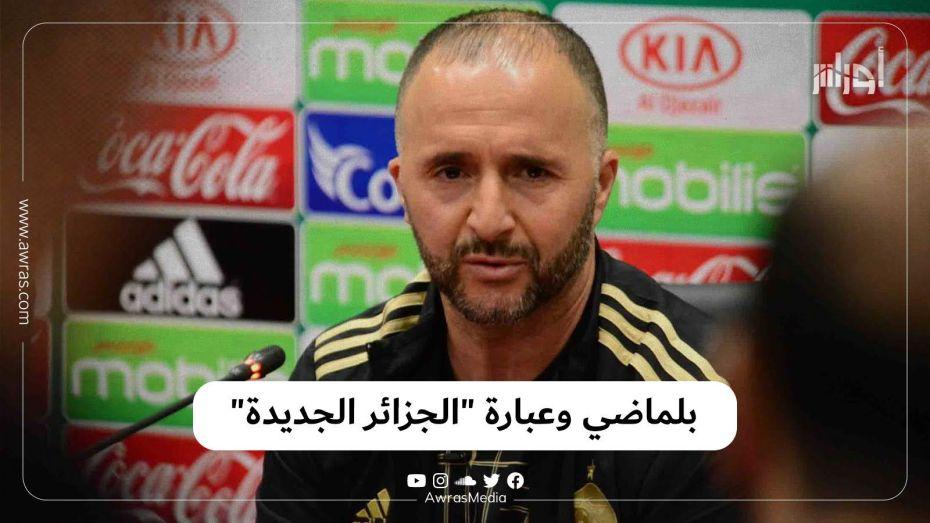 """بلماضي وعبارة """"الجزائر الجديدة"""""""
