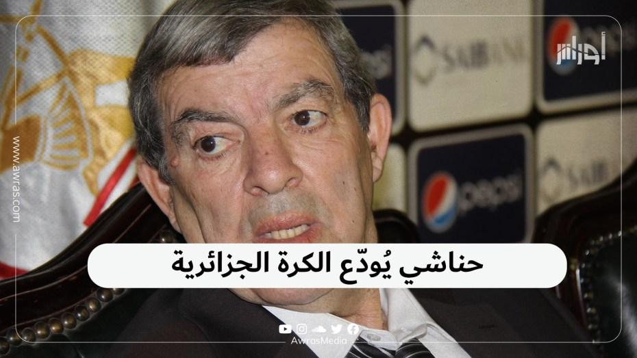 حناشي يُودّع الكرة الجزائرية