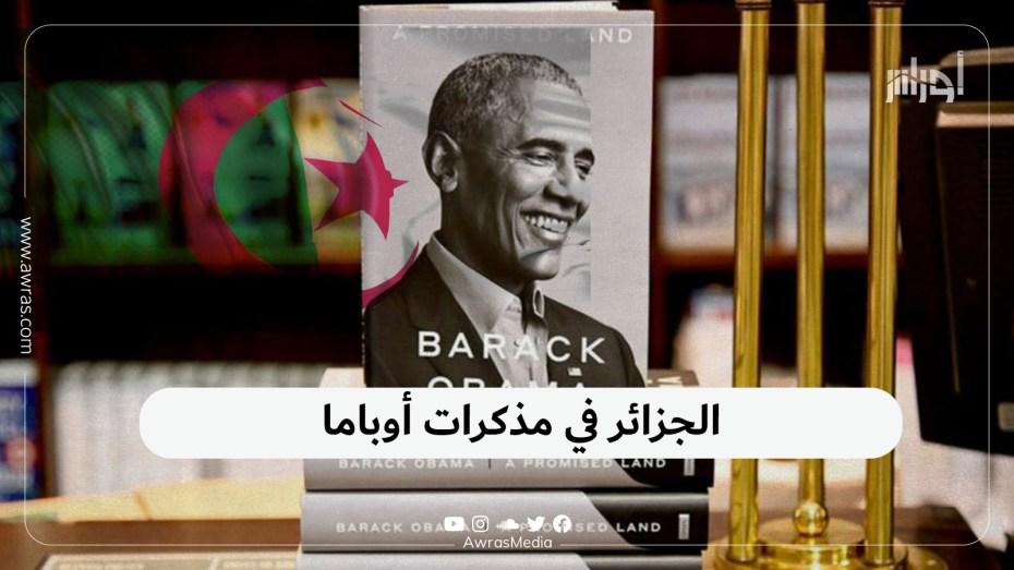 الجزائر في مذكرات أوباما