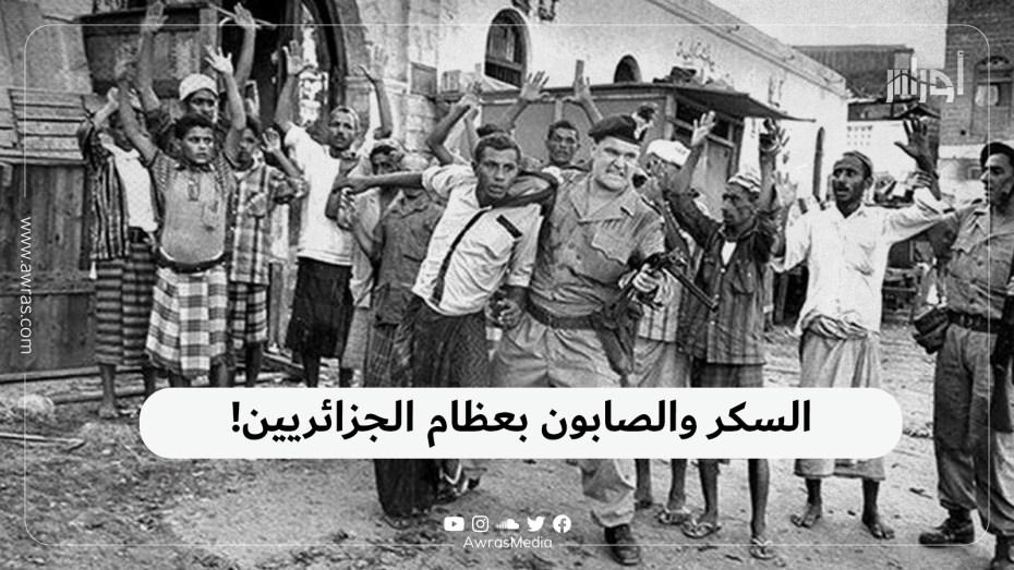 السكر والصابون بعظام الجزائريين!