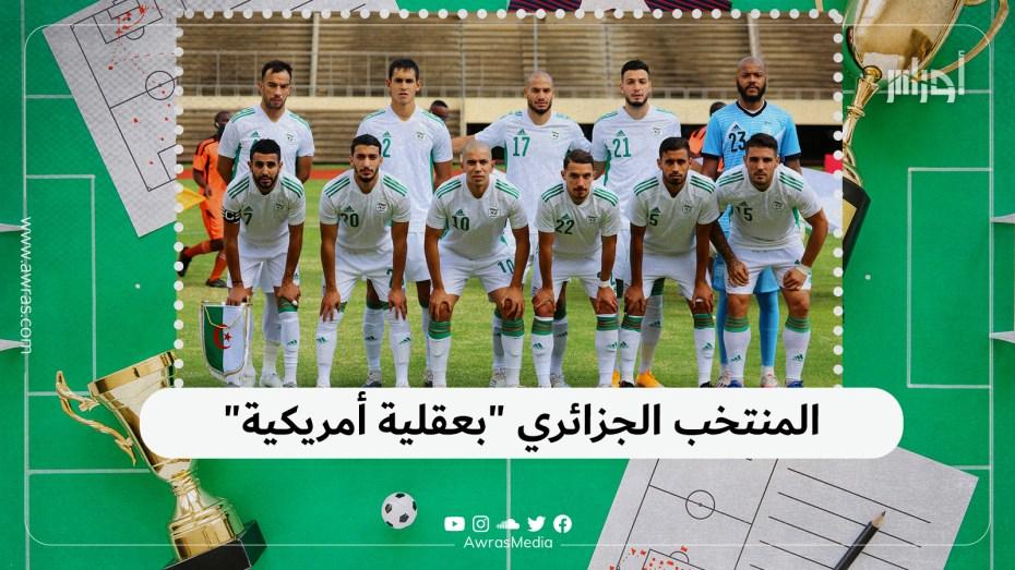 """المنتخب الجزائرية """"بعقلية أمريكية"""""""