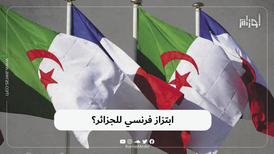 ابتزاز فرنسي للجزائر؟