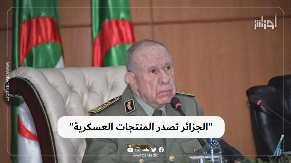 """""""الجزائر تصدّر المنتجات العسكرية"""""""