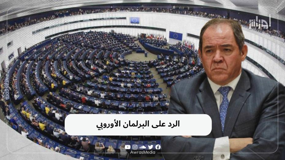 الرد على البرلمان الأوروبي