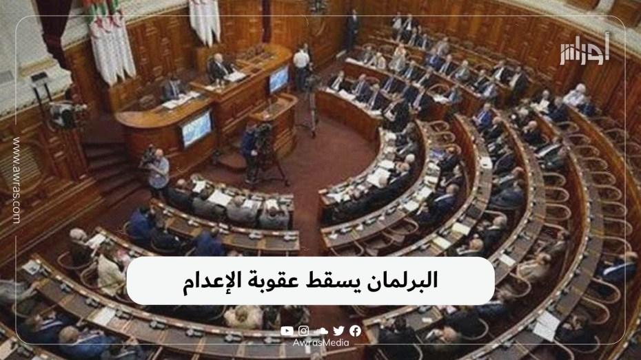 البرلمان يسقط عقوبة الإعدام