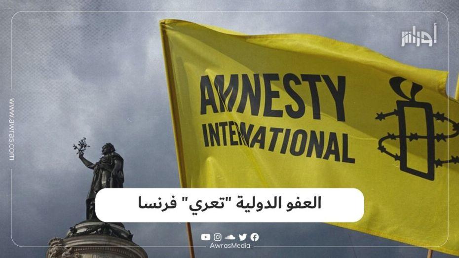 """العفو الدولية """"تعري"""" فرنسا"""