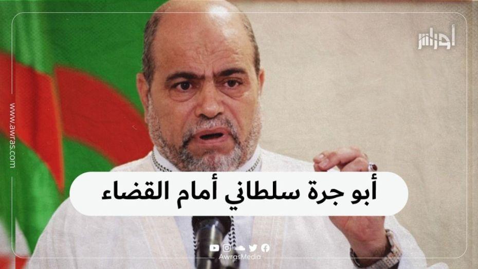 أبو جرة سلطاني أمام القضاء