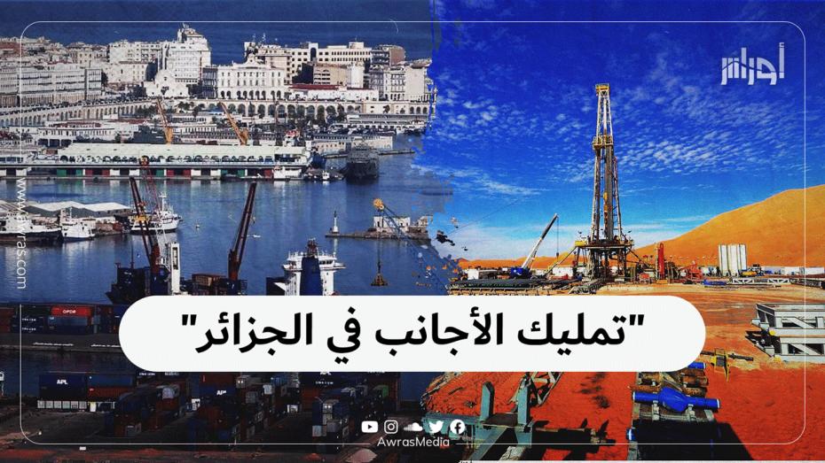 """""""تمليك الأجانب في الجزائر"""""""
