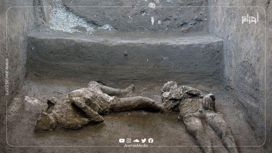 اكتشاف جثتين تعودان إلى 79 ميلادي